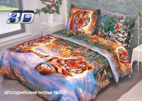 Постельное белье 1,5сп пл 120 рис 305-1 Уссурийский Тигр с 1 наволочкой 70х70